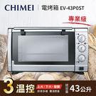【限時優惠】CHIMEI 奇美 EV-43P0ST 43公升 專業級液脹式電烤箱