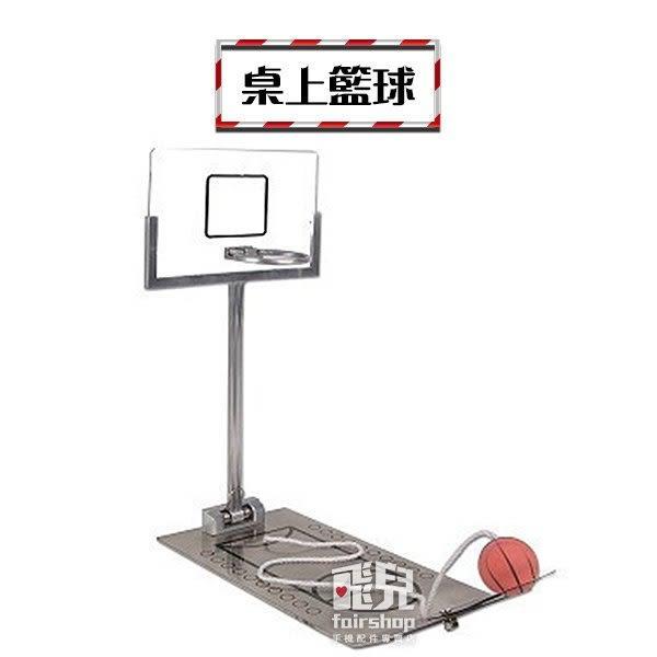 【妃凡】桌上籃球 桌面籃球 居家/辦公 減壓玩具 過年遊戲 闔家歡樂 生日 親子遊戲 桌遊 2-3-2 1