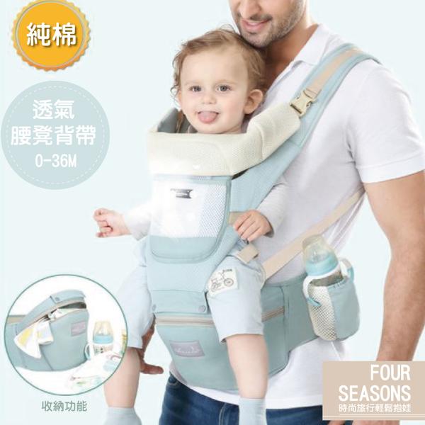 特賣【LA0008】四季多功能透氣網眼腰凳背帶 便攜式 新彊全棉 嬰兒揹帶 減壓 背巾 外出用品 揹巾