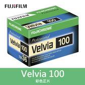 【單盒裝】Velvia 100 正片 135底片 RVP100 非分裝 Velvia 100 效期2020/07 屮X3