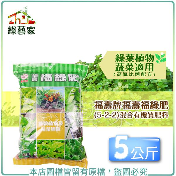 【綠藝家】福壽牌福壽福綠肥(5-2-2)混合有機質肥料 5公斤