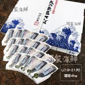 挪威薄鹽大鯖魚片禮盒-戎 L- 4kg±10%/箱(一箱19~21片) 薄鹽鯖魚 乾煎 油脂豐厚 鮮嫩好評第一名