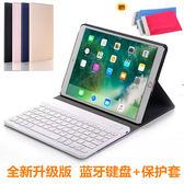 藍芽鍵盤  新款iPad9.7寸保護套mini3/4外殼air2/3藍芽鍵盤帶休眠Pro9.7 JD 玩趣3C