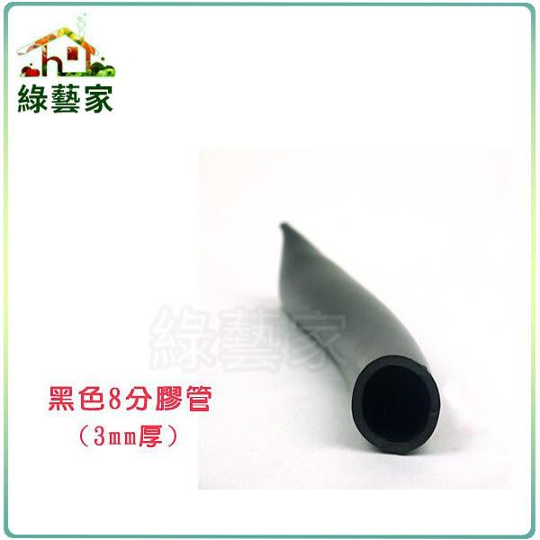 【綠藝家】珠光黑色8分塑膠水管1尺1單位(A級)