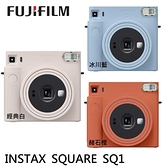 FUJIFILM instax SQUARE SQ1 富士 拍立得 即可拍 方型底片相機 公司貨