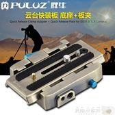鏡頭支架 云台快裝板 底座板夾快裝器 三腳架穩定器滑軌攝影器材 PU3502【美物居家館】