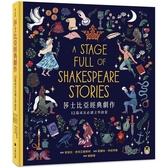 莎士比亞經典劇作:12篇成長必讀文學啟蒙