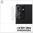 三星 S21 Ultra 玻璃鏡頭保護貼 鏡頭貼 保護膜 玻璃貼