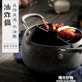 油炸鍋家用小炸鍋加厚迷你瓦斯灶無油煙不黏電磁爐通用日式天婦羅 igo陽光好物
