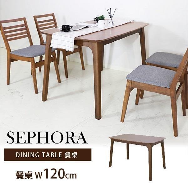 【南紡購物中心】實木餐桌Sephora斯弗蘭 W120 #DT8600