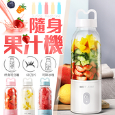 《每日五蔬果!營養帶著走》隨身果汁機 隨行果汁機 電動榨汁機 調理機 果汁機 榨汁機