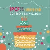 IPCFgoods原事好物◤1st 週年慶◢ 9.16─9.30 ⏰限時折扣
