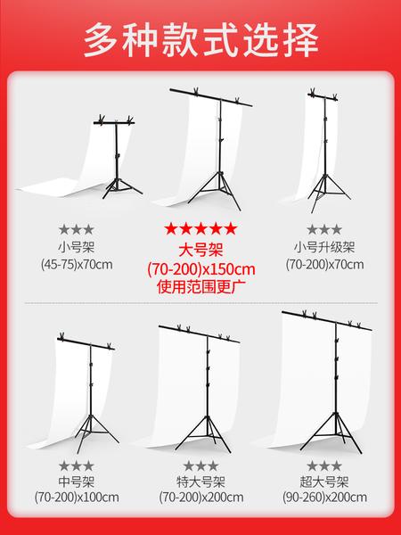 T型背景板支架 PVC主播直播間裝飾網紅專用證件攝影拍照布架子拍攝道具ins風照相架  降價兩天
