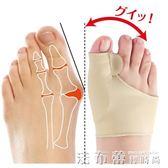 聖誕交換禮物大腳趾拇指外翻矯正器大腳骨成人日夜用可穿鞋女士大腳趾頭分離器 法布蕾
