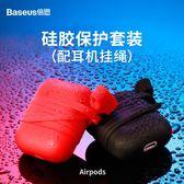 贈磁吸掛繩 倍思 Airpods 耳機保護套 硅胶 輕薄 全包 磁吸 充電口 便攜 防摔 防水 耳機收納盒