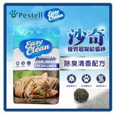 【加拿大原裝進口】沙奇 優質超凝結貓砂-白標 (除臭清香) 20LB -370元 (G002C14)