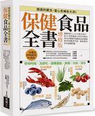 保健食品全書增修版:網羅現代人13大需求項目,從51項保健成分的作用模式到100種熱...