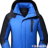 衝鋒衣 衝鋒衣女防風外套男士衝鋒衣男秋冬季加絨加厚保暖戶外防寒西藏 新年慶