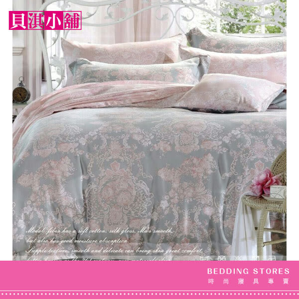 【貝淇小舖】 TENCEL 頂級100%天絲《迪安娜》加大鋪棉床包兩用被四件組