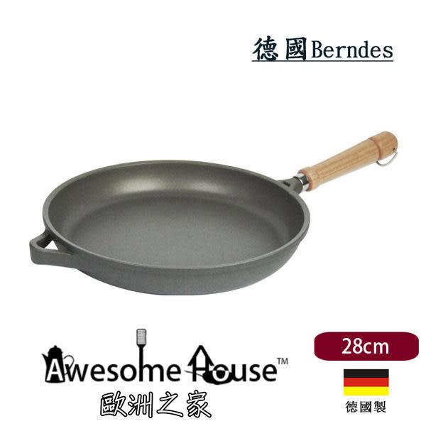 德國 Berndes 寶迪 經典 木柄 28cm 單柄 不沾鍋 淺鍋 #071028