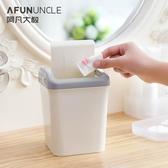 【免運】創意迷你垃圾桶桌面小號翻蓋紙簍辦公室韓式可愛垃圾筒
