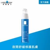 理膚寶水 多容安夜間修護精華40ml 精華面膜一瓶兩用 舒緩保濕