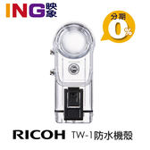 【6期0利率】RICOH TW-1 防水機殼 富堃公司貨 THETA V/S/SC專用 360度環景攝影機