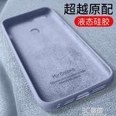 oppo手機殼液態硅膠軟殼保護套 3C優購