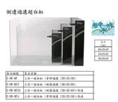 {台中水族}ISTA-超白 三合一側部過濾魚缸/組 特價--不含馬達不含燈具 限自取