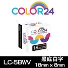 【COLOR 24】for EPSON LC-5BWV / LK-5BWV 黑底白字相容標籤帶(寬度18mm) /適用 LW-K400/LW-200KT/LW-220DK/LW-K600