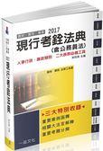 (二手書)現行考銓法典(含公務員法)-2017國考.實務法律工具書