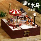 DIY小屋旋轉木馬手工制作拼裝房子模型玩具創意圣誕節女生日禮物 蘿莉小腳丫