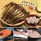 鮭魚/草蝦/干貝/透抽 超級組合A -江爸爸漁舖