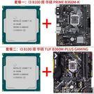 CPU 酷睿I3 8100散片搭 b36...