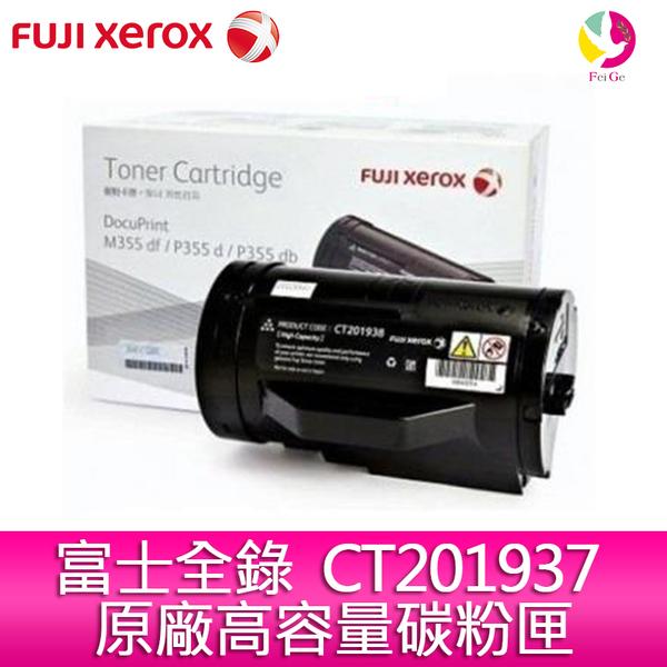 富士全錄 Fuji Xerox CT201937 原廠高容量碳粉匣(適用 DocuPrint P355d / M355df )