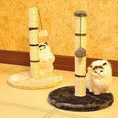 小型貓爬架貓架貓跳台劍麻繩貓窩貓抓板貓樹磨爪貓抓柱子貓咪玩具igo   蓓娜衣都