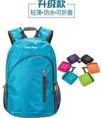 【快出】戶外包男女款超輕運動包皮膚包可折疊登山包防水旅行便攜雙肩背包