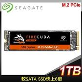 【南紡購物中心】Seagate 希捷 火梭魚 FireCuda 510 1TB M.2 PCIE SSD(ZP1000GM3A011)