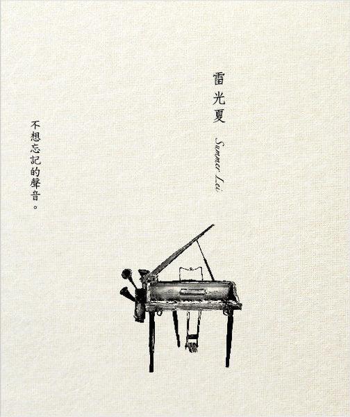 雷光夏  不想忘記的聲音  CD  第7號作品    (購潮8)