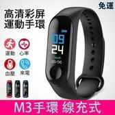 M3智慧手環智慧手錶代彩屏智慧手環運動計步多功能運動防水男女學生藍芽手錶線充式 免運直出
