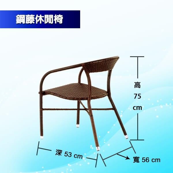 【 C . L 居家生活館 】Y821-6 鋼藤休閒椅(深咖啡/660/單台)