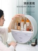 化妝品收納盒網紅桌面防塵口紅神器梳妝臺刷子護膚品置物架快速出貨 YYS