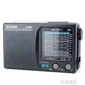 Tecsun/德生 R-909老人收音機全波段便攜老式 金曼麗莎
