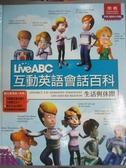 【書寶二手書T6/語言學習_PIM】LIVEABC互動英語會話百科-生活與休閒_LIVEABC互動英語教學集團編輯群
