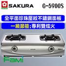 【fami】櫻花瓦斯爐 G5900S二口雙炫火珍珠壓紋台爐安全爐