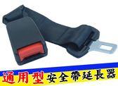 高品質 通用型 31cm長 安全帶 延長器 安全帶加高 安全帶加長 兒童安全座椅用 孕婦安全帶 插扣