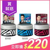 GATSBY 水性髮油(100g) 經典款/強勁款/龐畢度 3款可選【小三美日】