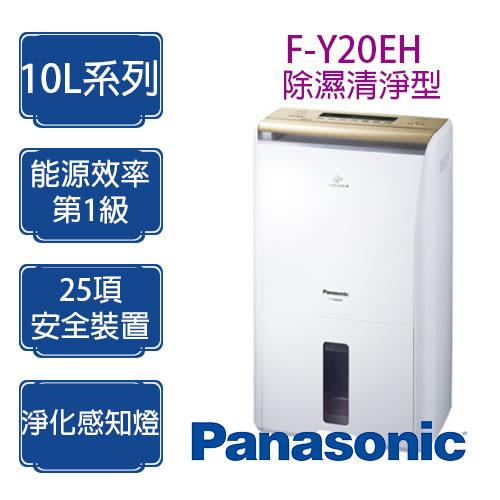 Panasonic 國際牌 10公升 除濕機 F-Y20EH 除濕清淨型 ※適用坪數:13坪(42m²)內