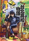 漫畫 台北高校物語(日文版)