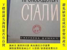 二手書博民逛書店вопросы罕見производства стали выпуск 10第10號鋼的生產問題Y321761